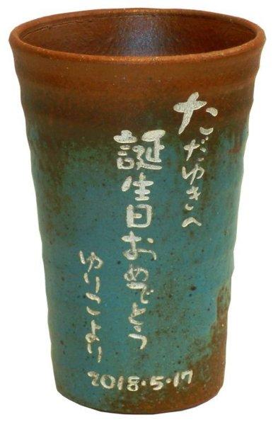 画像1: 【焼酎カップ 単品】名入れ 名前 メッセージ入り オリジナル 焼酎カップ (1)