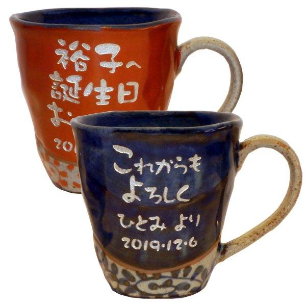 画像1: 【間取唐草マグカップ ペア】名入れ 名前 メッセージ入り オリジナル  (1)