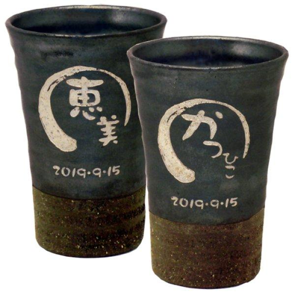 画像1: 【信楽焼 フリーカップ ペア】名入れ 名前日付入り オリジナル 2個セット (1)