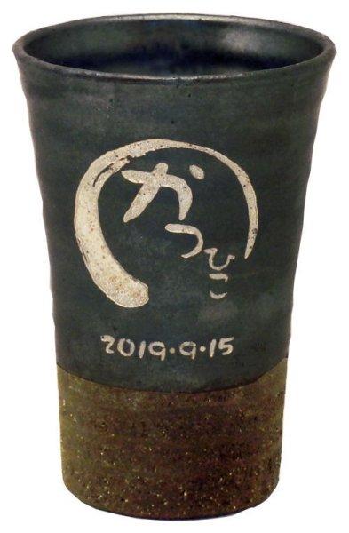 画像1: 【信楽焼 フリーカップ 単品】名入れ 名前日付入り オリジナル  (1)