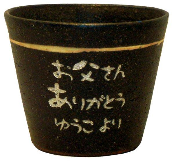画像1: 【信楽焼 黒彩 ロックカップ 】名入れ 名前日付入り オリジナル  (1)