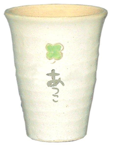 画像1: 【信楽焼 クローバー フリーカップ】名入れ 名前入り オリジナル (1)