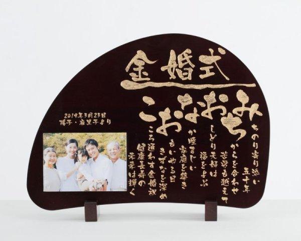 画像1: 温かな想いを刻むいわいうた木製額 〜樹(いつき)〜 (1)