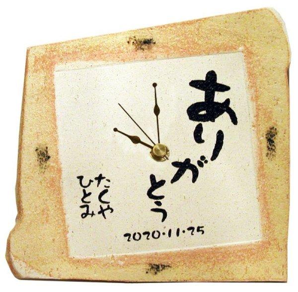 画像1: 【信楽焼 掛時計】名入れ 名前 メッセージ入り オリジナル プレゼント 贈り物 (1)