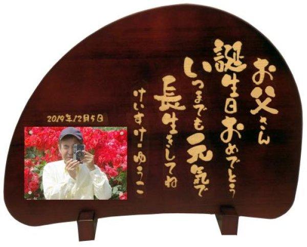 画像1: 【木製メッセージ 時計/写真】お祝い 名入れ 名前 メッセージ入り オリジナル プレゼント 贈り物 ギフト (1)