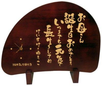 画像2: 【木製メッセージ 時計/写真】お祝い 名入れ 名前 メッセージ入り オリジナル プレゼント 贈り物 ギフト