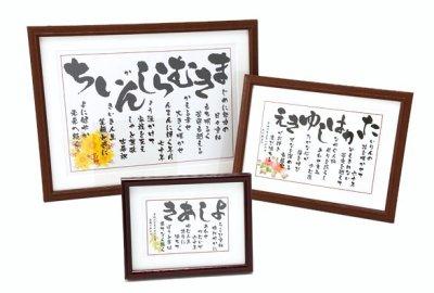 画像1: いわいうた 還暦祝い(Mサイズ)