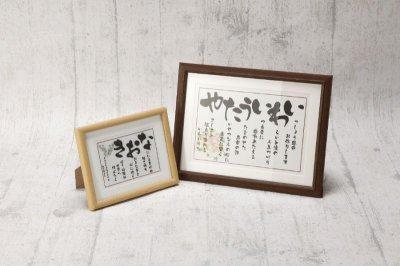 画像2: いわいうた 結婚祝い(Lサイズ)