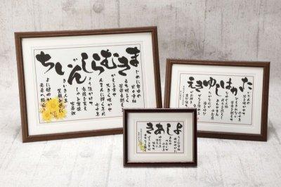 画像1: いわいうた 還暦祝い(Lサイズ)