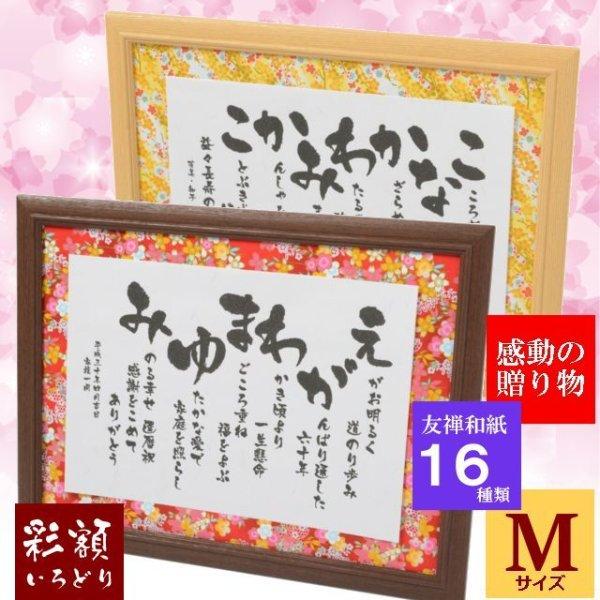 画像1: いわいうた-彩額(いろどり)- (Mサイズ) (1)