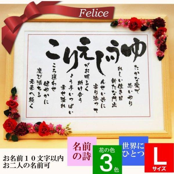 画像1: いわいうた フェリーチェ額(Lサイズ) (1)