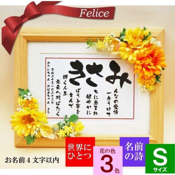 画像1: いわいうた フェリーチェ額(Sサイズ) (1)