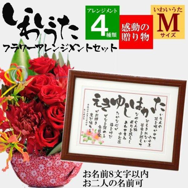 画像1: いわいうた(M)+いわい花(アレンジメント)セット (1)