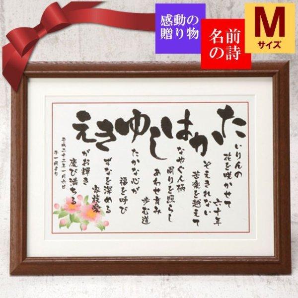 画像1: 誕生祝い(Mサイズ) (1)