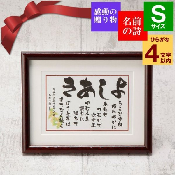画像1: 父の日母の日敬老の日(Sサイズ) (1)