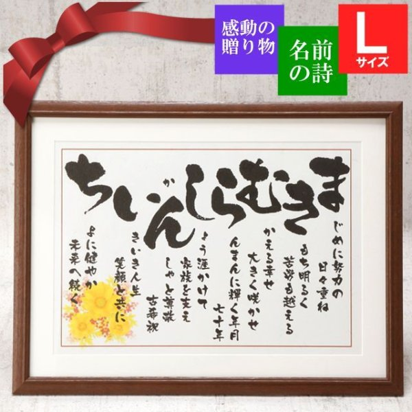 画像1: 結婚記念日(Lサイズ) (1)