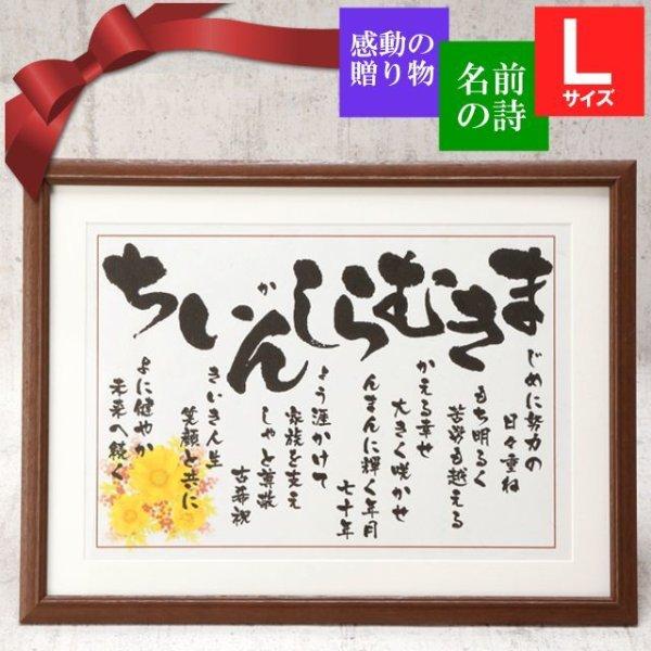 画像1: いわいうた 還暦祝い(Lサイズ) (1)