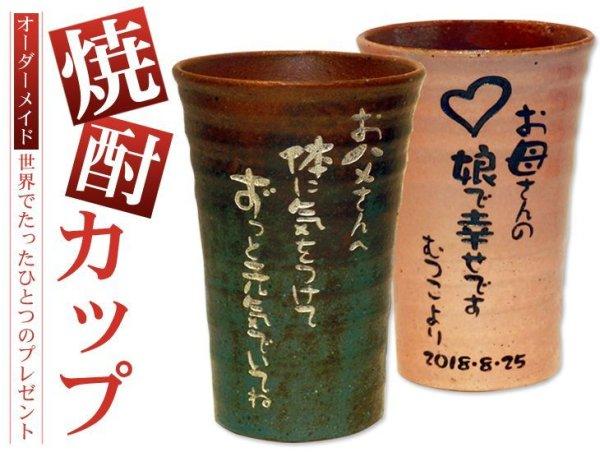 画像1: 【焼酎カップ ペア】名入れ 名前 メッセージ入り オリジナル 焼酎カップ (1)