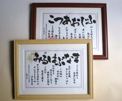 画像2: ぬくもりと優しさに満ちたいわいうた手書き額 〜夕美(ゆうび)〜(Mサイズ)