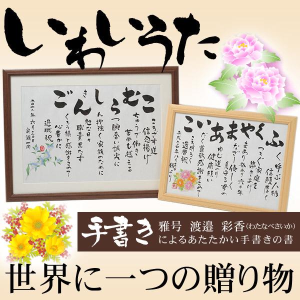 いわいうた(手書き)